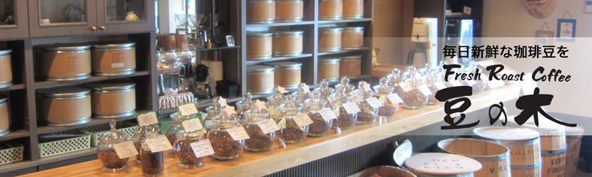 合毎日新鮮な珈琲豆を。自家焙煎の店「フレッシュローストコーヒー豆の木」